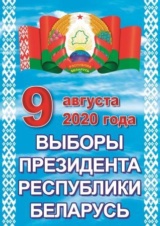 Выборам Президента Республики Беларусь